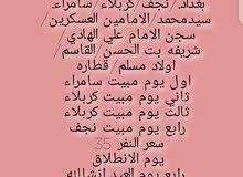 حمله ام البنين