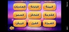 دوره تحفيظ القرآن