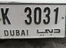 رقم دبي رباعي مميز متسلسل للبيع لأعلى سعر