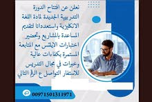 اللغة الانجليزية امتحان IELTS, TOEFL