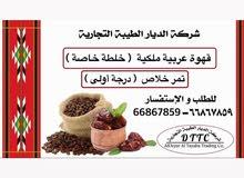قهوه عربى