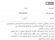 محاسب قانونى مصرى خبرة 10 سنوات - داخل جدة فقط