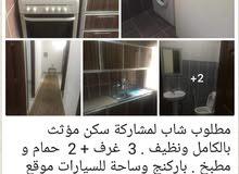 مطلوب شاب لمشاركة سكن بحولي شارع تونس
