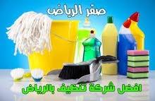 شركة نقل عفش وتنظيف منازل بالرياض