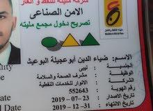 السلام عليكم مهندس امن وسلامه وصحه وبيئه مهنيه