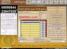 برنامج المعتمد لحفظ وطباعة جميع النماذج الحكومية الكويتية الحديثة بدون منافس
