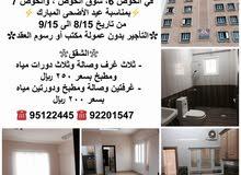 عرض خاص للشقق في الخوض    special offer for apartments in Alkhoud