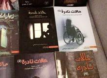 روايات حب وقصص تشويق وكتب تطوير ذات للبيع