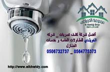 شركة كشف تسربات المياه والعوازل بالدمام0506732737
