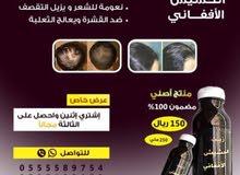 حل الاخير زيت الحشيش الأفغاني الاصلي 100% للتساقط وانبات فراغات واطالة الشعر
