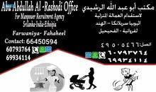 we are recruiting Gaddama