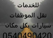 توصيل ابو احمد للنقل الشهري التزام وتعاقد شهري