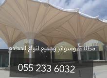 مظلات وسواتر وجميع انواع الحداده 0552336032