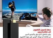 اصغر جهاز لتحويل التلفزيون الى نظام اندرويد / Android TV Stick 2G16G Memory / مع جودة عالية