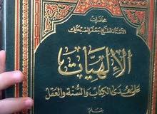 كتب دينيه وتاريخية 83كتاب مجلدات ومفردات مستعجلة على البيع الكتاب 10الاف دينار وبينهن مجال