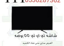 Others screen for sale in Jeddah