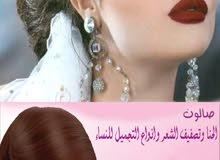 مطلوب موظفة صالون.. l looking for salon warkar ladys
