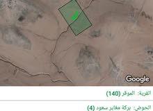 للبيع ارض 10 دونم في الموقر مغاير سعود