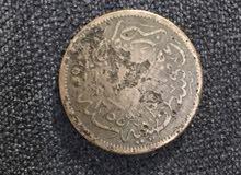 عملة نقدية قديمه ضربت فالقسطنطية سنه 1255هجري