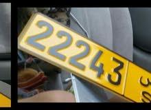 22243 مميز