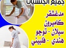 عمالة منزلية جميع الجنسيات