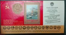 طوابع الاتحاد السوفيتي عام 1978 ( مبني الكريملين)