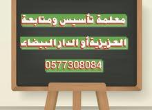 معلمة تأسيس ومتابعة العزيزيةأوالدارالبيضاء 0577308084
