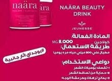 naara pure collagen