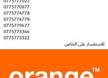 أرقام هواتف مميزة للبيع orange