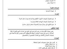 انا شاب مغربي مقيم فالامارت 4 سنوات خبرة فالمبيعات داخل الدولة