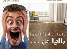 باركيه الارضيات العربيه
