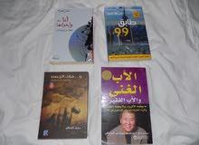 مجموعة روايات وكتب مستعملة وبحالة جيدة