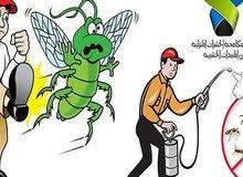 الأوائل لمكافحة الحشرات وتعقيم المنازل وتنظيف الفلل