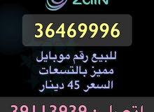 أرقام موبايل مميزة - Mobile Numbers