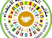 توفير موظفين من تونس للعمل 0021658900049