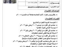 مدير مالي ومحاسب يمني خبره 16عام يبحث عن عمل في جده للمفاهمه0532291510