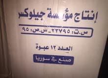 معقم سوري درجه اولى للبيع