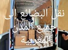 شركة نقل البضائع الى جميع انحاء المملكة