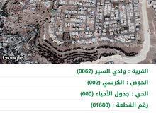 ارض للبيع من اراضي غرب عمان وادي السير حوض الكرسي