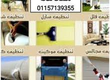شركة جنة احد اكبر شركات لتنظيف في مصر