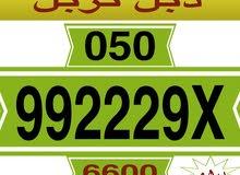 ارقام اتصالات