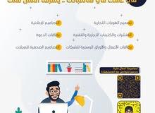 مصمم جرافيك للدعاية والإعلان