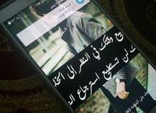 التلفون بالصلاه على النبي ما بشكي من اشي