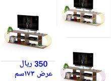 طولات تلفاز حديثة صناعة تركيه