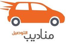 مناديب توصيل طلبات (سعودي )