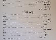 كتاب الفن الأسلامي  الحالة ممتازة السعر 50دينار