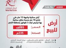 للبيع أرض 235 متر بها ترخيص بناء /غزة النصر