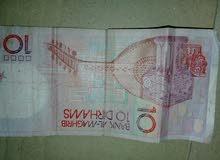 عملة نقدية من فأة 10 دراهم