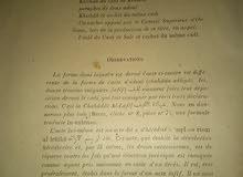 1909 كتاب قديم جوغيسبغندون شغفيان  تروة مغربية في عهد الملك موااي عبدالله