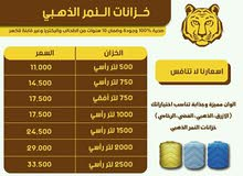 خزانات النمر الذهبي